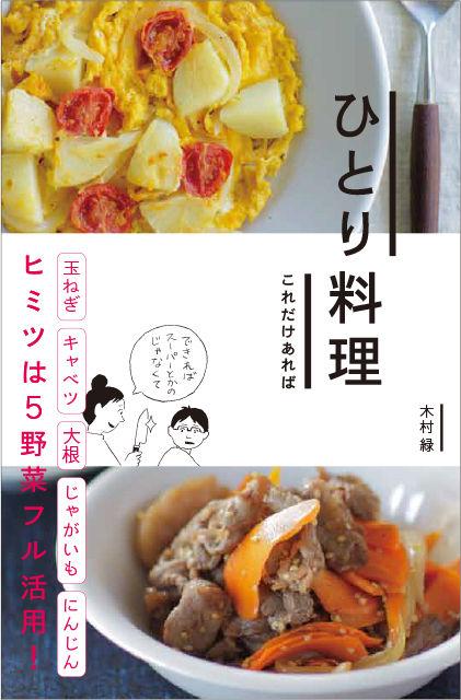 『ひとり料理 これだけあれば』表紙