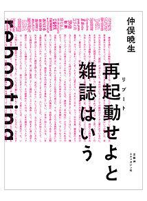 saikidou_main