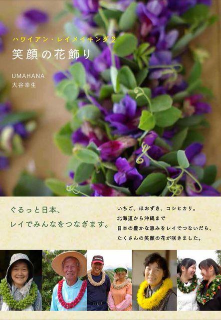 笑顔の花飾りcover