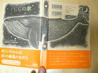 下田昌克・くじらの歌 002