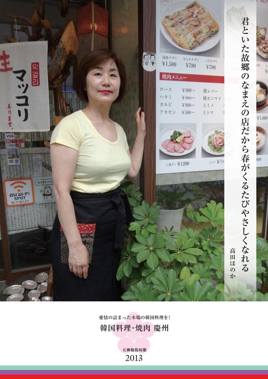 tanka-poster_kankoku_2_01