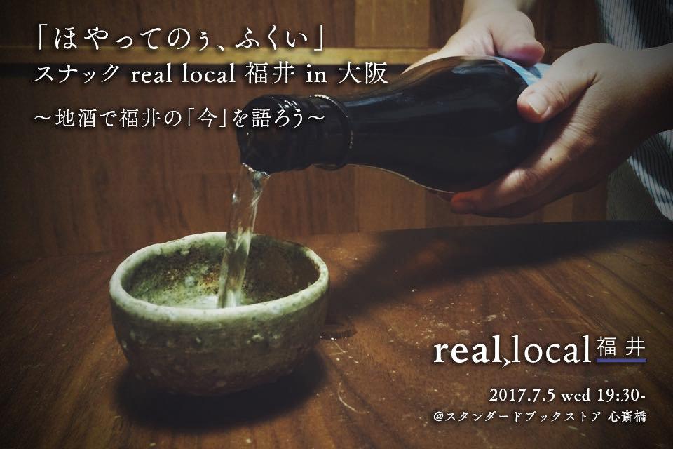snack_reallocal_fukui