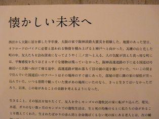 赤阪友昭写真展LAND of NOMAD 021
