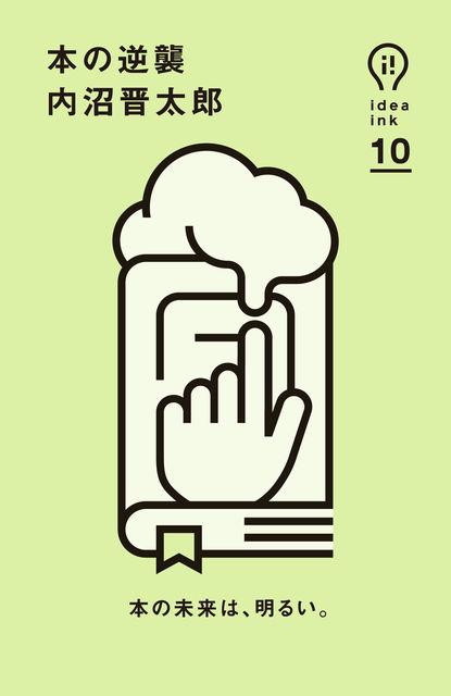 ideaink_10  (1)