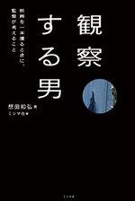 books_kansatsu-thumb-150xauto-210