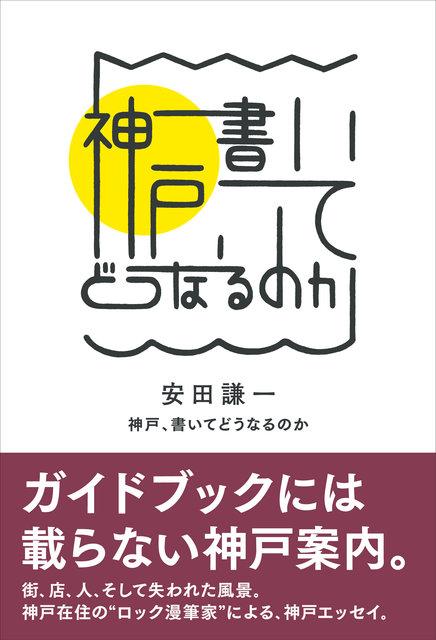 cover+obi_rgbyasu