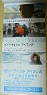 ビューティフルアイランズ公式ガイド&チケット 002