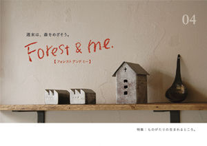 book_forest_and_me04