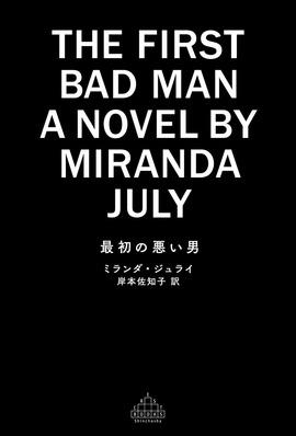 最初の悪い男_cover