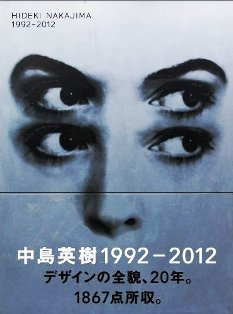 中島英樹1992-2012