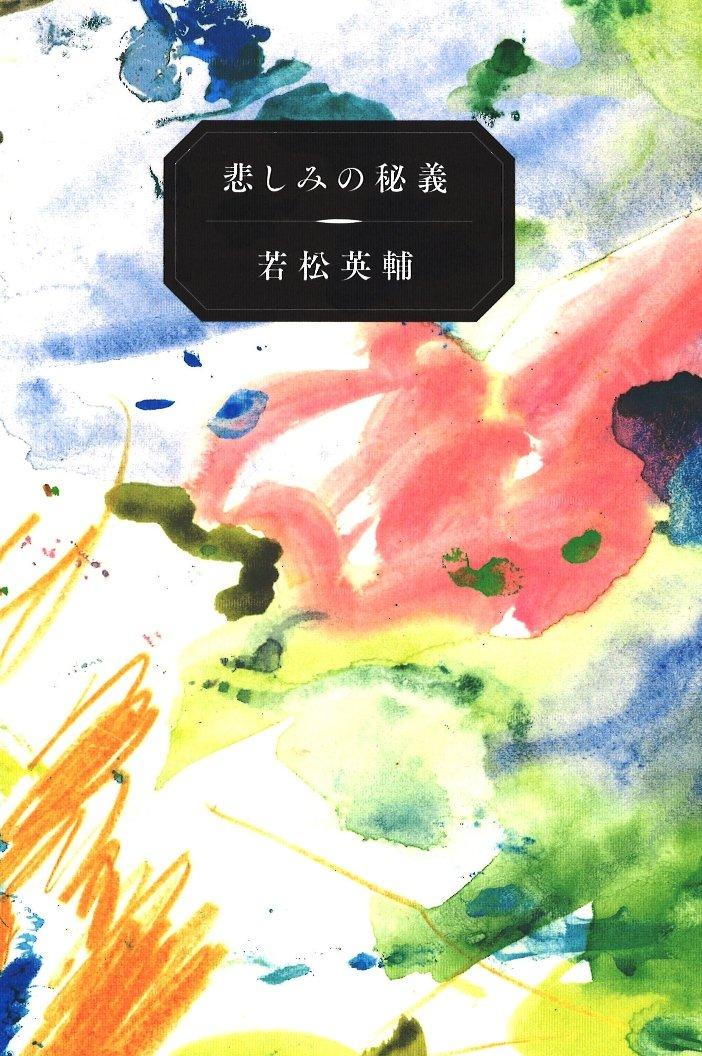 kanashimi_main
