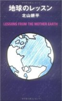 地球のレッスン