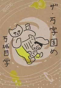 zamanjigatame