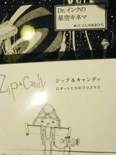 にしのさん原画展告知用 006