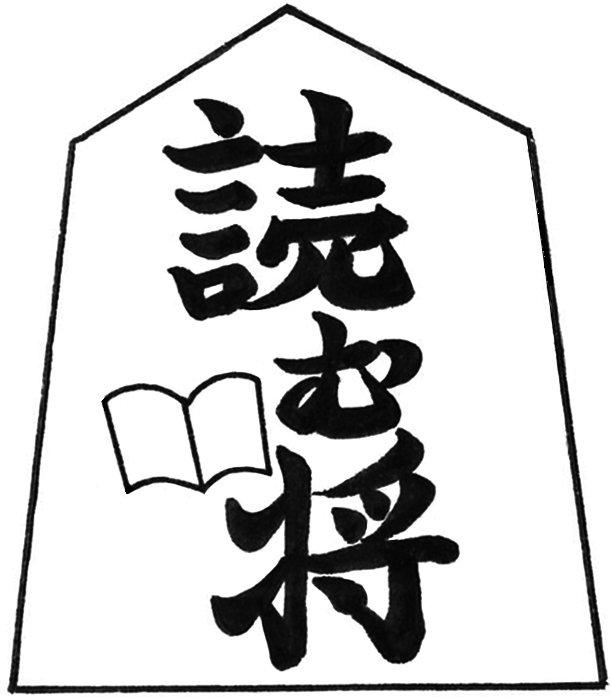 読む将ロゴ