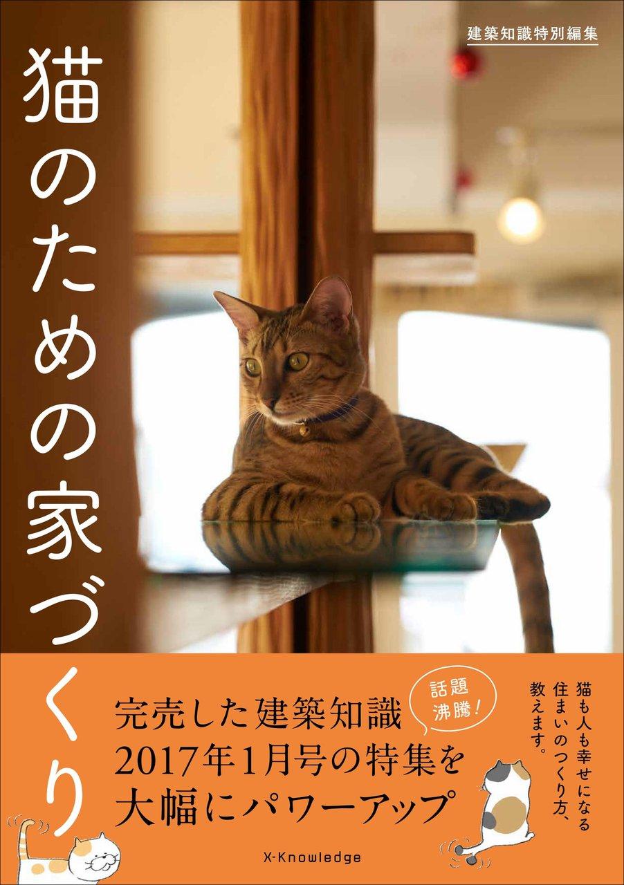 猫のための家づくりカバー_01
