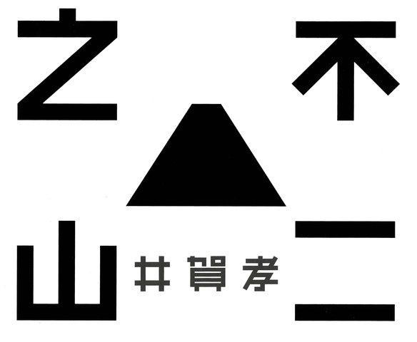 fujinoyama_cover