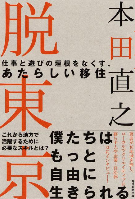 『脱東京』書影