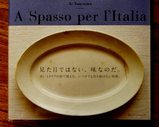 帯 イタリア料理の本