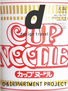d design travel 大阪表紙