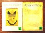向田 2冊