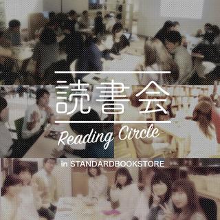 アイキャッチ画像_読書会Readingcircle