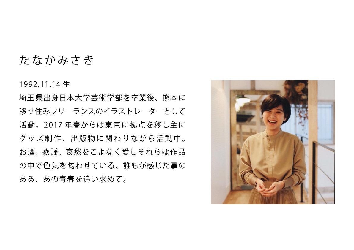 tanaka_cap