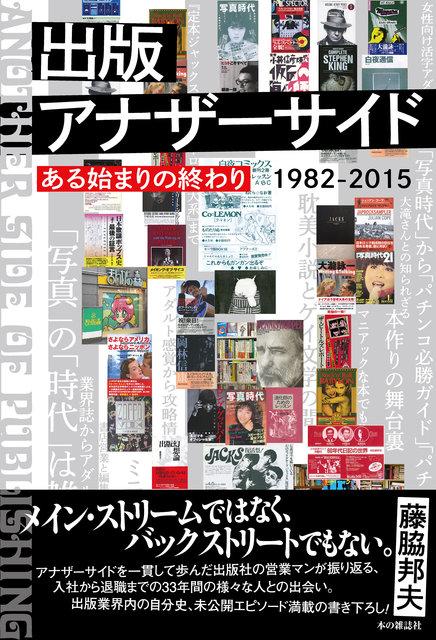 image1fujiwaki