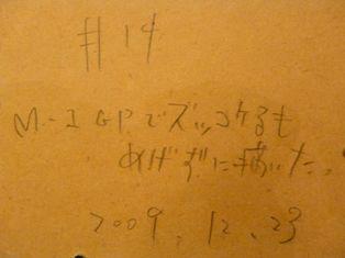 にしのあきひろ展・裏書き 015