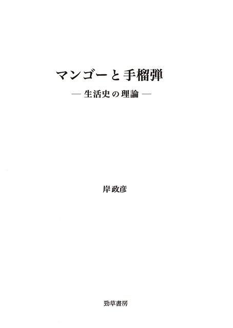 書影_マンゴーと手榴弾小