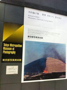 川内倫子展…写真美術館4