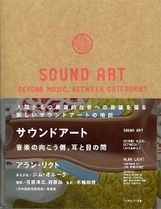 soundart_cover