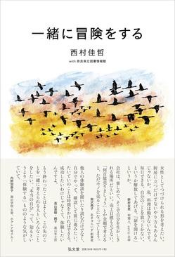 西村さん新刊書影