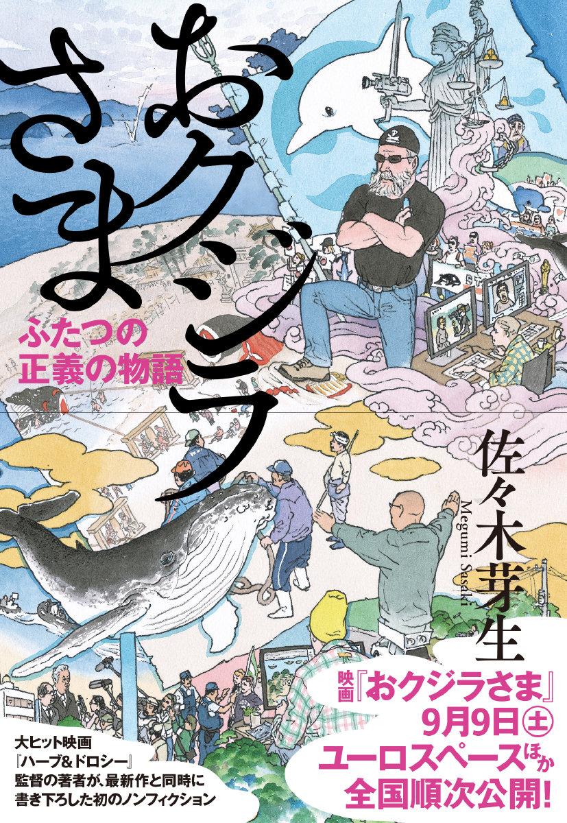 おクジラさま_カバーオビ