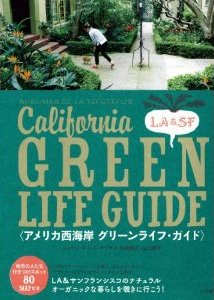 GREENLIFEGUIDE