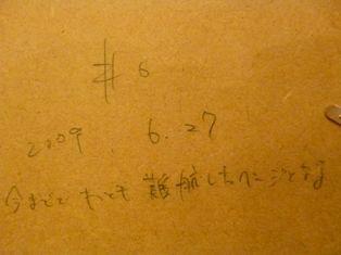 にしのあきひろ展・裏書き 006