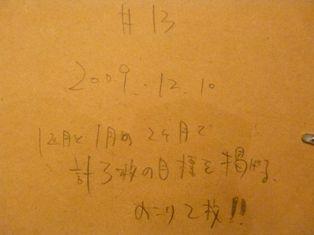にしのあきひろ展・裏書き 014