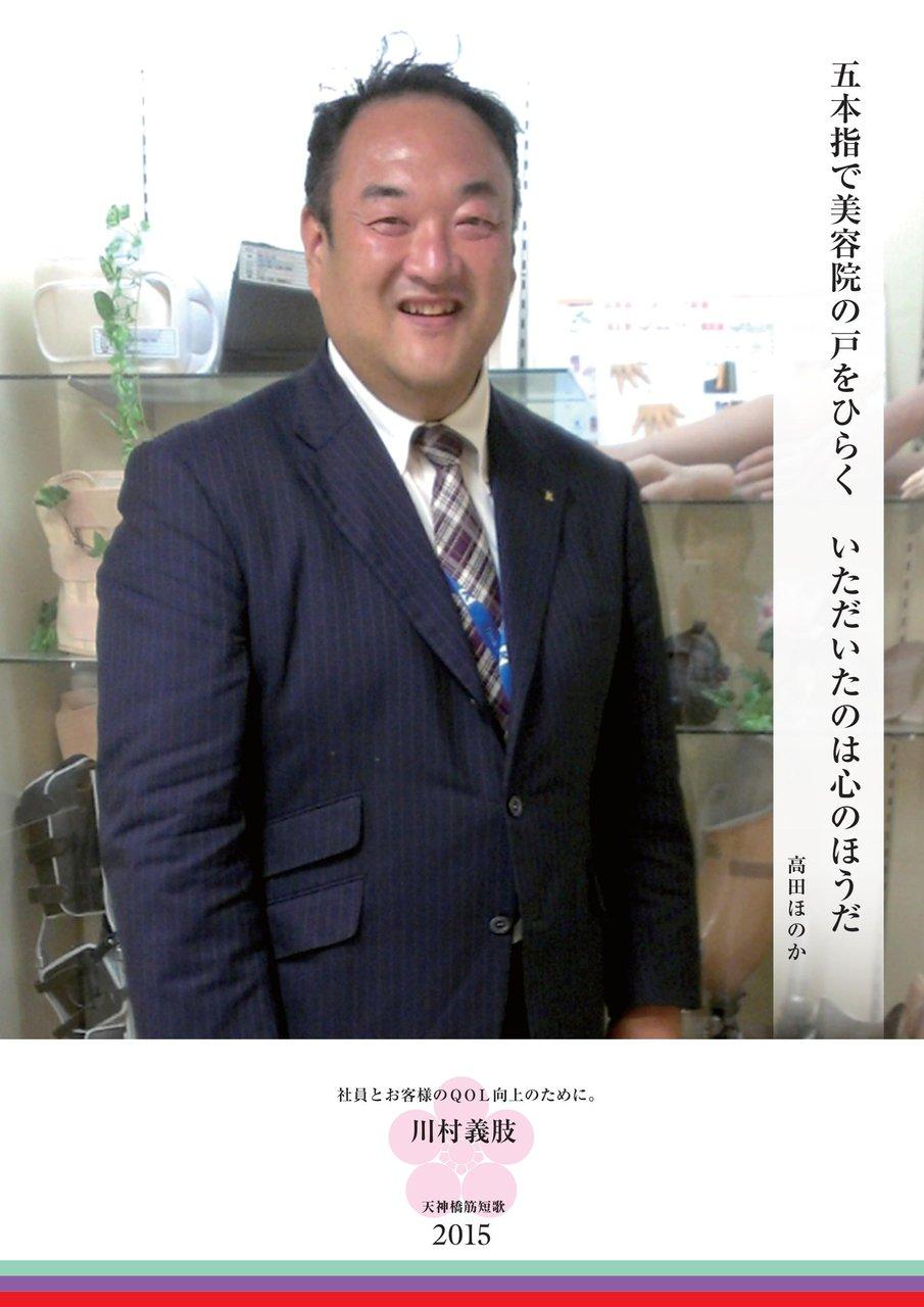 tanka-poster_kawamura_2_01