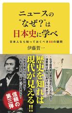 ニュース日本史_cov_1008_g