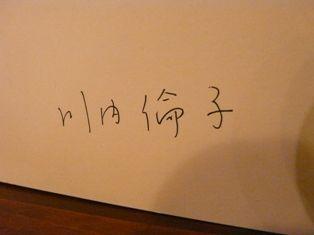 川内倫子Illuminanceサイン本 006
