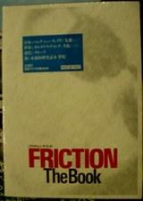フリクション7