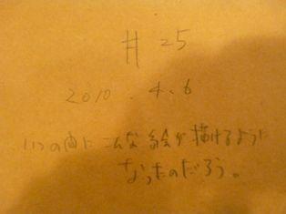 にしのあきひろ展原画 010