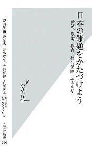 日本の難題