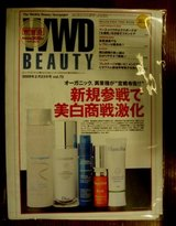 wwd beauty