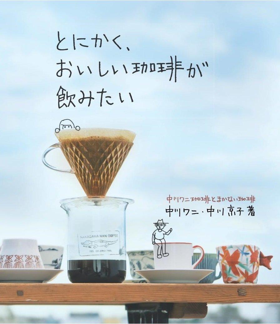 とにかくおいしい珈琲_カバー_1刷RR_01