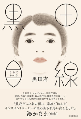 『黒田目線』書影(帯付)