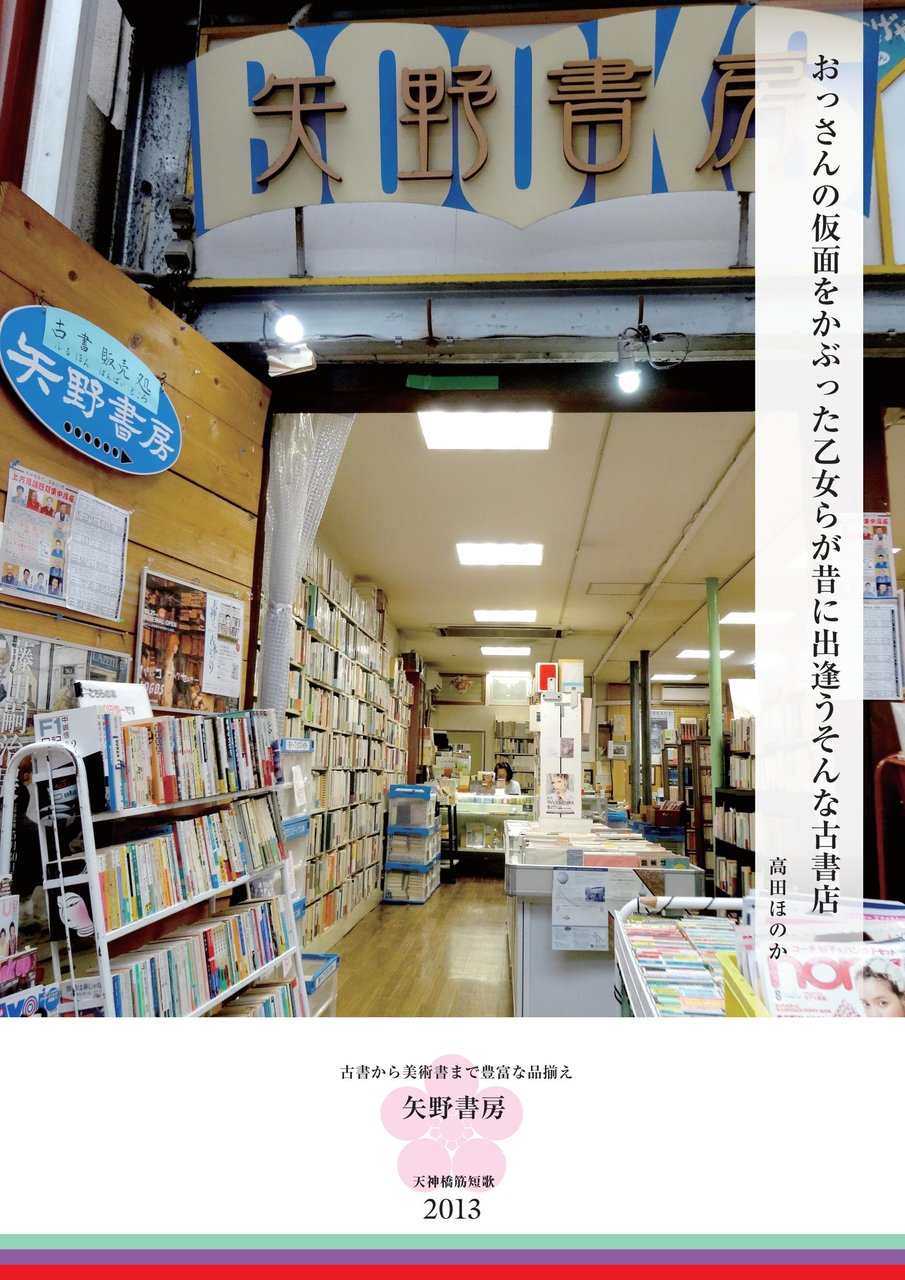 tanka-poster_yano-syobo_01