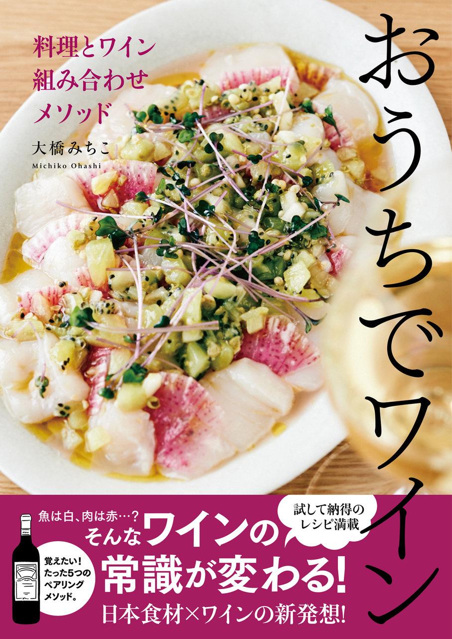 PiaOuchiDeWine_Cover+Obi_RGB