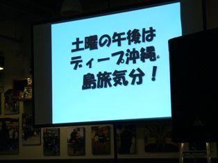 カベルナリア吉田トークショー 010