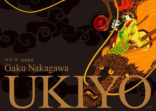 ukiyo_cover_front